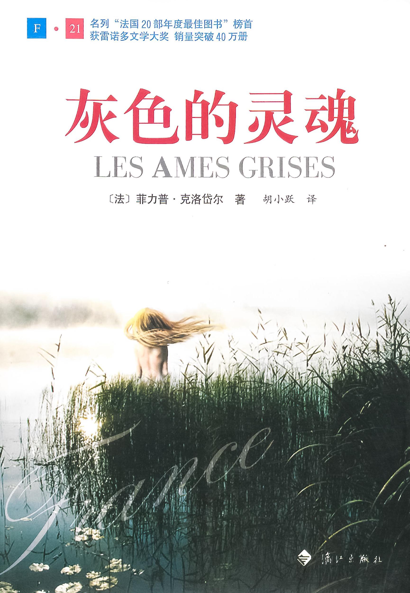 Couverture des Ames grises de Philippe Claudel édition chinois